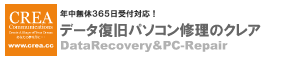 パソコン修理、PC修理、データ復旧の出張対応エリア