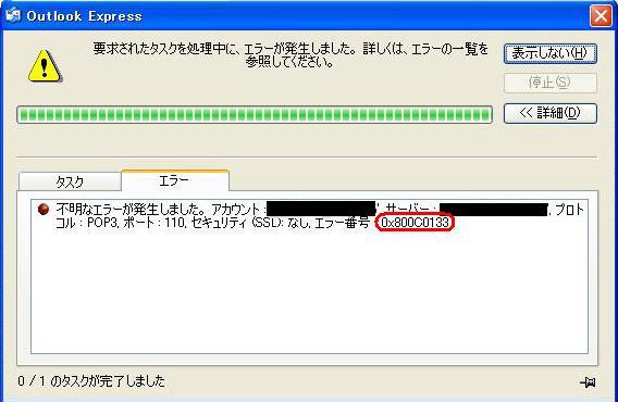 Outlook Express 6 エラーメッセージ「0x800c0133」