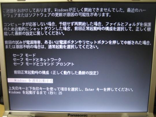 Windowsが正しく開始できませんでした。