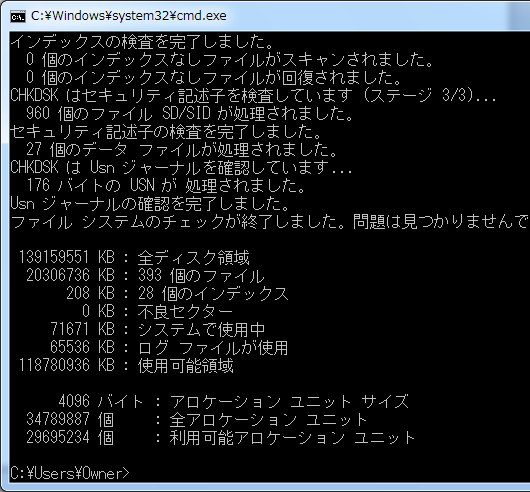 chkdsk2-windows7-vista