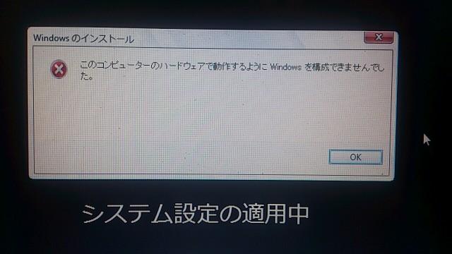 このコンピュータのハードウェアで動作するようにWindowsを構成できまんでした。