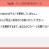 あなたは、Windowsドライバを更新していません。閉じれない。