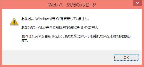 あなたは、Windowsドライバを更新していません。