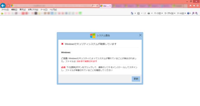 Windowsセキュリティシステムが破損しています。Windows:ご注意:Windowsセキュリティに寄ってシステムが壊れている事が検出されました。ファイルは:208秒で削除されます。必須:下の[更新]ボタンをクリックして、最新のソフトをインストールしてスキャンし、ファイルが保護されていることを確認して下さい